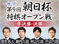 【サブ】第9回朝日杯将棋オープン戦 【準決勝】
