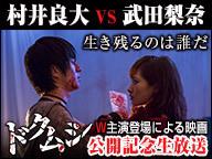 村井良大 VS 武田梨奈 生き残るのは誰だ!~映画「ドクムシ」公開記念生放送