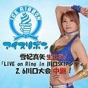アイスリボン「LIVE on Ring in 川口SKIPシティ」