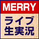 MERRY NOnsenSe MARkeT FINAL 生中継