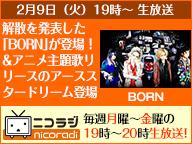 解散を発表した「BORN」が揃って登場!&国民的声優アイドルユニット「アース・スター ドリーム」★ニコラジ火曜日