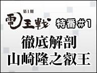 電王戦特番#1 徹底解剖 山崎隆之叡王