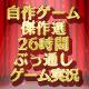 キーワードで動画検索 ぼくらの 17 - 自作ゲーム傑作選 26時間ぶっ通し生放送【闘TV】