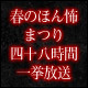 Video search by keyword ダンス - 春のほん怖まつり四十八時間一挙放送/「イースターナイトメア」公開記念