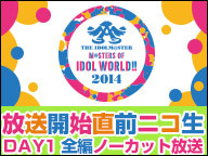 『THE IDOLM@STER M@STERS OF IDOL WORLD!!2014』@SSA DAY1全編放送