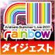キーワードで動画検索 RO - アニサマ2012開催記念SP!第三夜:Animelo Summer Live 2011 - rainbow - ダイジェスト