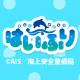 キーワードで動画検索 宗谷 - 明乃とましろのハイスクール・フリートラジオ 晴風艦内放送