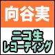 キーワードで動画検索 尺八 - 【向谷実】京阪電鉄「男山ケーブル」車内放送のレコーディングを完全可視化