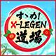 キーワードで動画検索 幻想神域 - 【すゝめ!X-LEGEN道場】 『幻想神域』&『星界神話』 合同生稽古