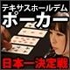 キーワードで動画検索 少女とドラゴン - ポーカー全国大会 ジャパンオープン日本一決定戦