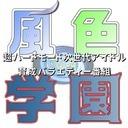 風色学園 第17回放送 校長:なべやかん 総合テストの日