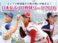日本女子プロ野球リーグ2016 「京都フローラvs埼玉アストライア」