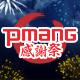 キーワードで動画検索 REDSTONE - 日ごろの感謝をこめて!『Pmang感謝祭』公式ニコニコ生放送!