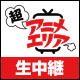 キーワードで動画検索 監獄学園 - 超アニメエリア生中継@ニコニコ超会議2016[DAY1]