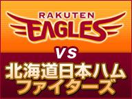 東北楽天ゴールデンイーグルスvs北海道日本ハムファイターズ 公式戦
