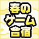 キーワードで動画検索 スーパーマリオワールド - 春のゲーム合宿2016~クリアしてから寝る生放送~2面