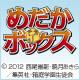 キーワードで動画検索 めだかボックス - ニコニコアニメスペシャル「めだかボックス」第1期一挙放送