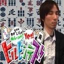 【天鳳】ヒルピンデス!!#44