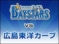 横浜DeNAベイスターズvs広島東洋カープ セ・リーグ公式戦