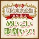 【公演直前特番】「めいこい歌劇ヤゾ!」