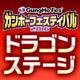 キーワードで動画検索 中国 - 「ガンホーフェスティバル2016」ドラゴンステージ 生中継