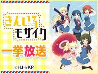 ニコニコアニメスペシャル「きんいろモザイク」全12話 一挙放送