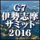 【G7伊勢志摩サミット2016】首脳会議 生放送