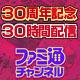 Video search by keyword 二次創作 - ファミ通30周年記念30時間ぶっ通しニコ生スペシャル