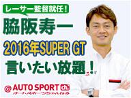 脇阪寿一の2016年SUPER GTを言いたい放題!