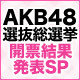 キーワードで動画検索 ショップ - 第8回AKB48選抜総選挙 開票結果発表ニコ生実況特番~現地レポート&テレビ実況~