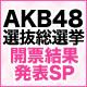 Video search by keyword ショップ - 第8回AKB48選抜総選挙 開票結果発表ニコ生実況特番~現地レポート&テレビ実況~