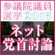 キーワードで動画検索 馬場典子 - 【参院選2016】ネット党首討論