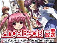 ニコニコアニメスペシャル「Angel Beats!」8話~13話 一挙放送