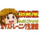 【鋼兵】ボイトレ生放送vol.19