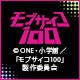 キーワードで動画検索 モブサイコ100 - ニコニコアニメスペシャル「モブサイコ100」全12話一挙放送