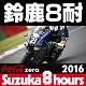 鈴鹿8耐2016 公式予選 生中継