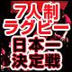 キーワードで動画検索 帝京大学 - 7人制ラグビー日本一決定戦 「なの花薬局 ジャパンセブンズ 2016」生中継