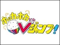 『ドラゴンボールZ ドッカンバトル』2周年直前SP!  ホッカホカだね Vジャンプ!