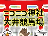 【トゥインクルレース30周年記念】ニコニコ神社in大井競馬場