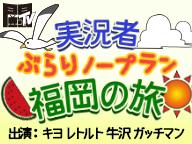実況者ぶらりノープラン福岡の旅【闘TV】