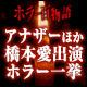 キーワードで動画検索 アップロード - 「アナザー」「貞子3D」「アバター」橋本愛出演ホラー作品24時間上映/ホラー百物語