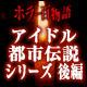 「アイドル都市伝説」シリーズ/ホラー百物語