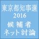 キーワードで動画検索 馬場典子 - 【都知事選2016】 候補者ネット討論