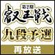 第2期叡王戦 九段予選 桐山・島・久保(再)