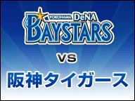 横浜DeNAベイスターズvs阪神タイガース セ・リーグ公式戦
