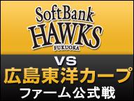 【ウエスタン・リーグ】福岡ソフトバンクホークスvs広島東洋カープ ファーム公式戦
