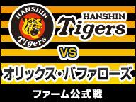 【ウエスタン・リーグ】阪神タイガースvsオリックス・バファローズ ファーム公式戦