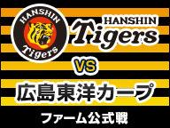【ウエスタン・リーグ】阪神タイガースvs広島東洋カープ ファーム公式戦
