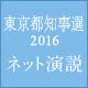 キーワードで動画検索 桜井誠 - 【都知事選2016】ネット演説