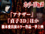 「アナザー」「貞子3D」「アバター」橋本愛出演ホラー作品24時間上映/ホラー百物語